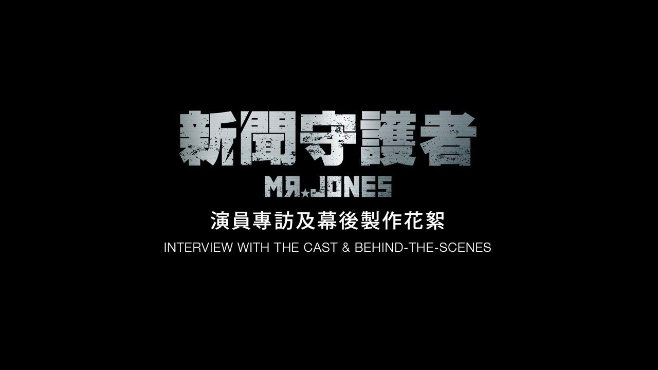 《新聞守護者》演員專訪及幕後製作花絮 MR. JONES - Interview With The Cast & Behind-The-Scenes