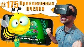 #175 Детская игра: Приключения пчелки в Виртуальной реальности! Обзор VR игры: Lamper VR