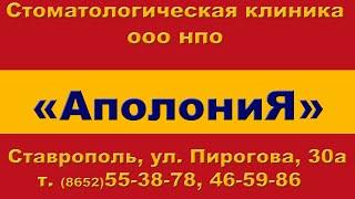 Стоматологическая клиника Стоматология ортодонтия в Ставрополе Ортодонтическое лечение Ортодонт(, 2015-05-30T22:58:49.000Z)