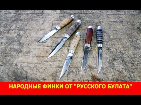 """Народные финки от """"Русского булата"""". Новые модели."""