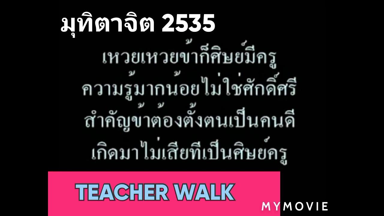 เพลง TEACHER WALK งานมุทิตาจิตสวนกุหลาบ 2535
