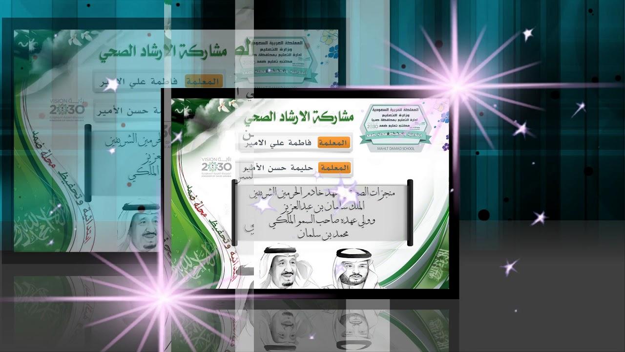 انجازات الصحه في عهد الملك سلمان حفظه الله Youtube
