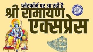 Ramayan circuit train to connect devotees with Sri Ram's journey:  श्री रामायण एक्सप्रेस
