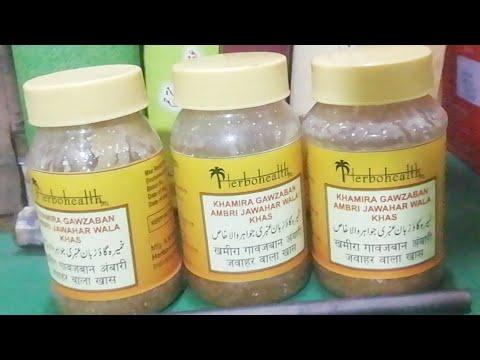 khamira gaozaban Ambari Jawahar wala Khas #Herbalmedicine