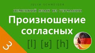 Урок №3: Произношение согласных | НЕМЕЦКИЙ ЯЗЫК ИЗ ГЕРМАНИИ