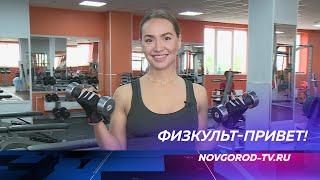 В Новгородской области возобновили работу фитнес-центры
