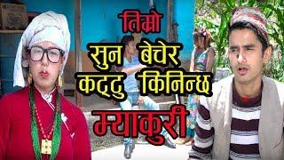 Nepali Comedy Serial,Halatkharab Repeat Episode ||The Pk Vines||Pawan khatiwada || Myakuri म्याकुरी