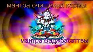 Скачать Мантра очищения кармы огромной силы Ведические мантры мантра Ваджрасаттвы