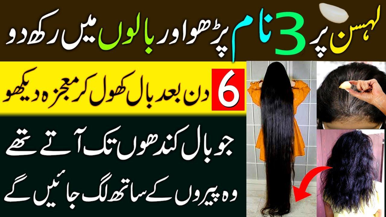 Lehsun Se Baal Barhane Ka Amal   لہسن سے بال بڑھانے کا عمل   Garlic For Hair Growth