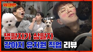 ※Once you click on this video, there's no escape※ Doggy Daycare🐶 Reviewㅣworkman ep.38