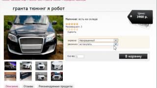 Как сделать заказ в магазине тюнинга Регионтехторг(, 2012-12-11T19:56:00.000Z)