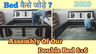Low Cost||ASSEMBLY OF OUR  Double Bed  6 x 6 ||LATEST DOUBLE BED 2018 IN Hisar Haryana (India)