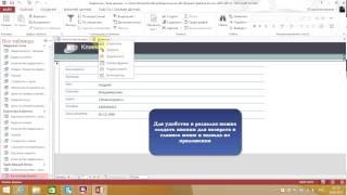 Створення головної кнопкової форми бази даних у MS Access 2013