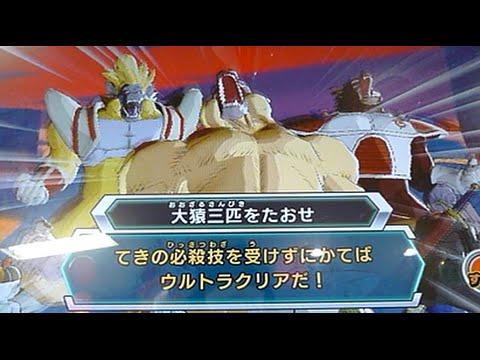 DBH GDM1弾 超ボスIFミッション:黄金大猿・大猿ベビー・大猿ベジータ王を倒せ
