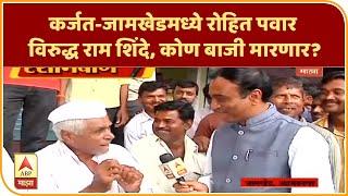 कर्जत-जामखेडमध्ये रोहित पवार विरुद्ध राम शिंदे, कोण बाजी मारणार?   गोविंदबाग ते रेशीमबाग   ABP Majha