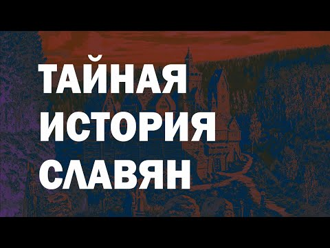Кто они - предки древних славян? Великая история славянских народов