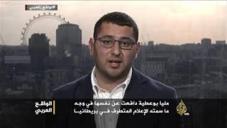 الواقع العربي-لماذا تهاجم رئيسة طلاب بريطانيا مليا بوعطية؟