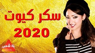 "اغاني افراح 2020 ""مهرجان سكر كيوت"" شارع مزيكا   اغانى شعبى 2020"
