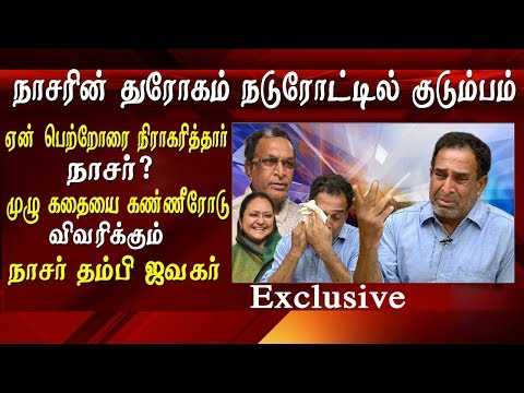 How nassar neglected his parents & how kameela treated us nassar brother reveals Tamil news live