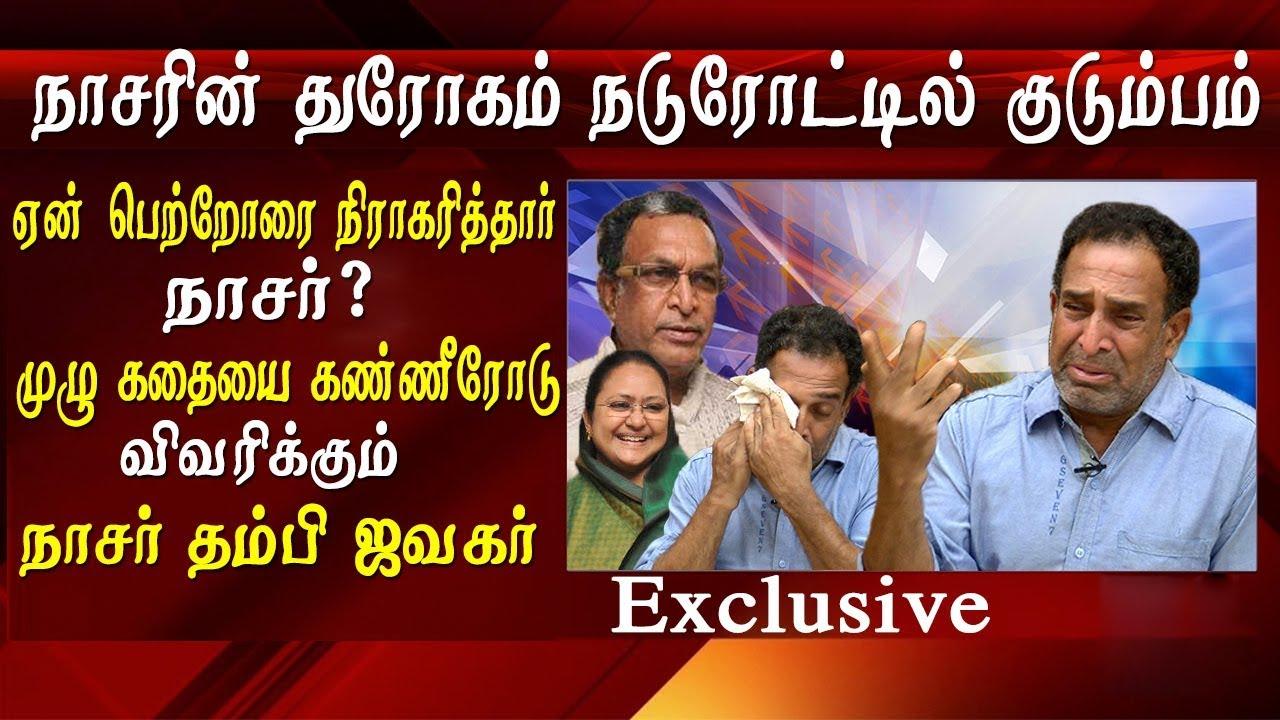 How nassar neglected his parents & how kameela treated us nassar brother  reveals Tamil news live