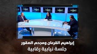 إبراهيم القرعان ومجحم الصقور - جلسة نيابية رقابية