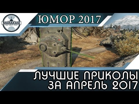 World of Tanks приколы - YouTube
