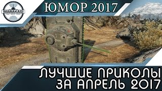 ЛУЧШИЕ ПРИКОЛЫ ЗА АПРЕЛЬ 2017, ЮМОР, ФЕЙЛЫ, БАГИ, ЧИТЫ World of Tanks
