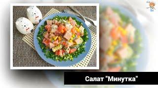 Салат Минутка. Вегетарианский салат за 5 минут для праздничного стола!