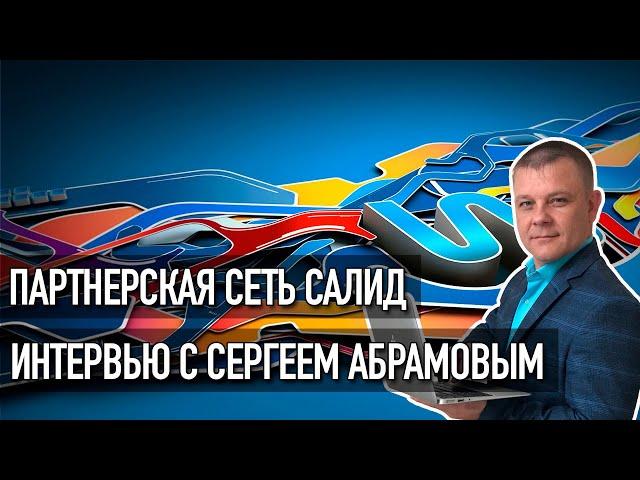 Интервью с Сергеем Абрамовым -  партнерская сеть Салид