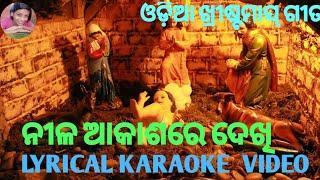NILA AKASARE DEKHI LYRICAL KARAOKETRACK SONGNEW ODIA CHRISTIANCHRISTMAS SONGKARAOKE