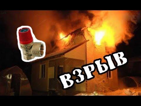 Взрыв котла, система отопления, защита, клапан предохранительный