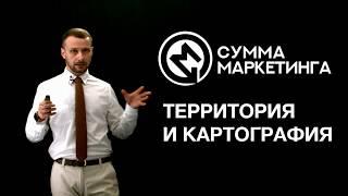 «Сумма маркетинга» Территория и картография