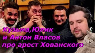 Кузьма,Юлик и Антон Власов про арест Хованского