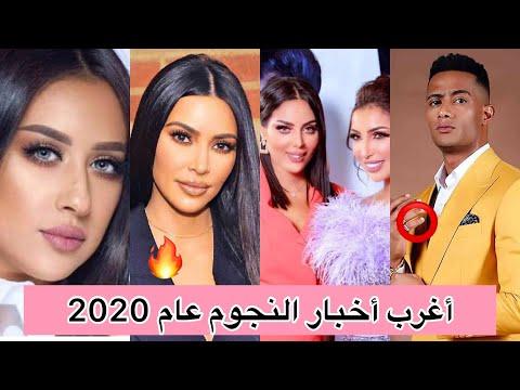 اغرب أخبار النجوم العرب و الأجانب عام 2020 , دنيا بطمة , محمد رمضان , فرح الهادي 🔥❣