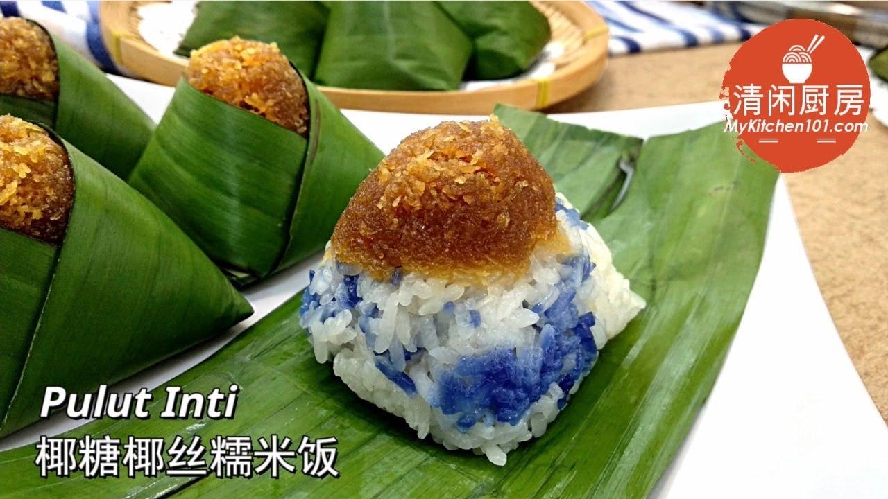 椰糖椰絲糯米飯 Pulut Inti (清閑廚房) - YouTube