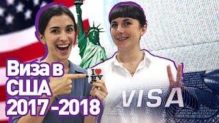 ВИЗА В США - 2017-2018, что происходит??