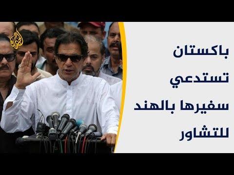 باكستان تستدعي سفيرها بالهند للتشاور