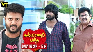 Kalyana Parisu 2 Tamil Serial | Daily Recap | Episode 1704 Highlights | Sun TV Serials | Vision Time