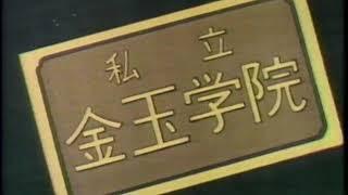 1983年09月22日OA ときめきトゥナイト最終回.