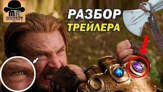 👑 Капитан с камнем? ✅ Детальный разбор НОВОГО ТРЕЙЛЕРА — Мстители: Война Бесконечности 2018!