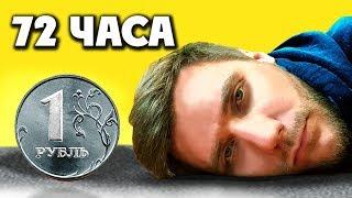 Я ВЫЖИВАЛ НА 1 РУБЛЬ 3 ДНЯ - 1й день - Как заработать деньги с 1 рубля?