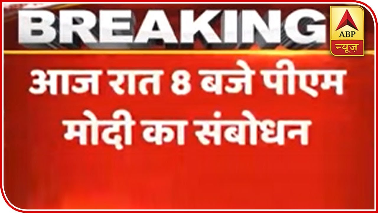 PM Narendra Modi To Address Nation At 8 PM Today | ABP News