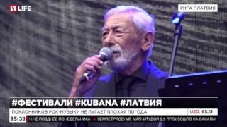 Сегодня в Риге проходит последний день рок фестиваля Kubana