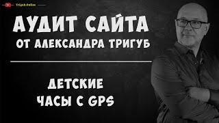 Аудит Юзабилити сайта. Детские часы с GPS.(Аудит Юзабилити сайта в видео-формате. Аудит сайта - Детские часы с GPS. Заказать аудит Вашего сайта Вы можете..., 2017-01-14T13:42:24.000Z)