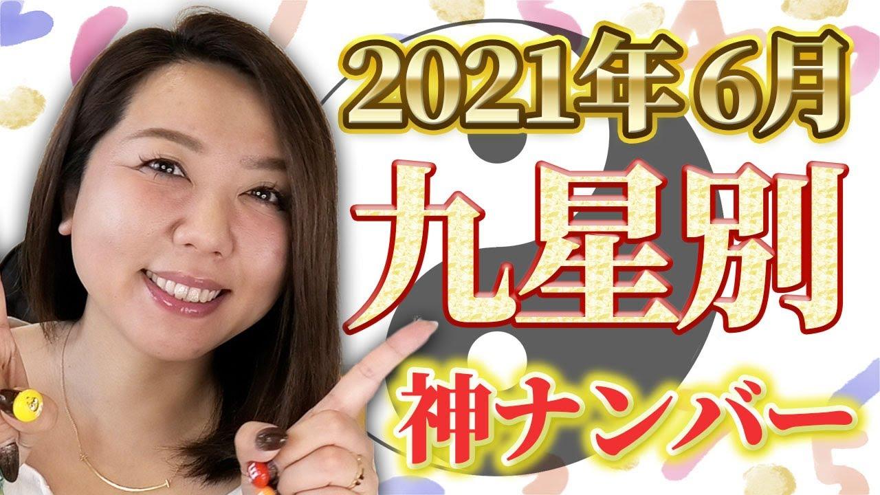 【 6月 鑑定結果 】一白水星〜九紫火星の九星別の神ナンバー発表!