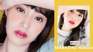 铃木惠美仿妆  鈴木えみEmi Suzuki Magazine Cover Makeup  约会妆 Ruby...