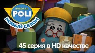 Робокар Поли - Тайный план Кэмпа - Новая серия про машинки (мультфильм 45 в Full HD)