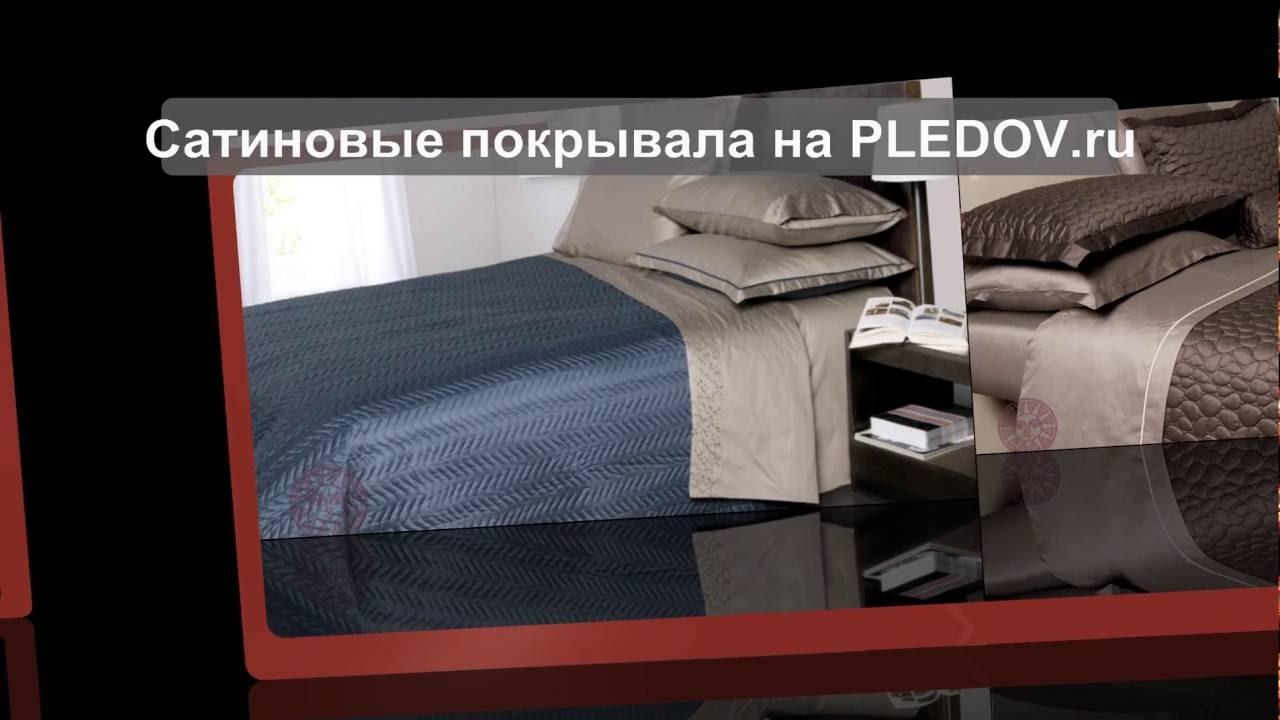 покрывало на кровать купить москва - YouTube