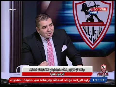 الزمالك اليوم مع أحمد جمال| حلقة ساخنة للتاريخ في نهاية 2018 للحراق رضا عبد العال 31-12-2018