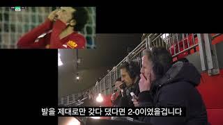 리버풀vs맨유 네빌+캐리거 해설 직캠 + 골 반응